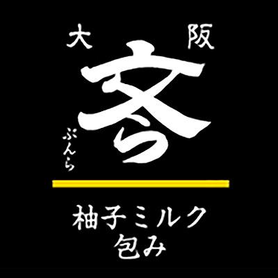 文ら(ゆずミルクまんじゅう)|LE PINEAU(ルピノー)